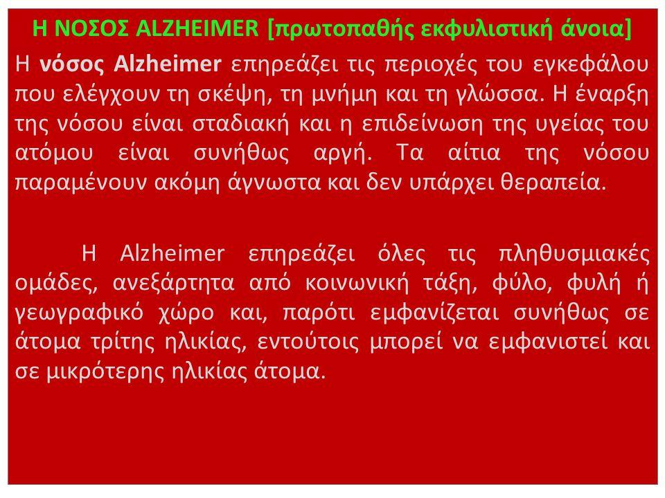 Η ΝΟΣΟΣ ALZHEIMER [πρωτοπαθής εκφυλιστική άνοια]